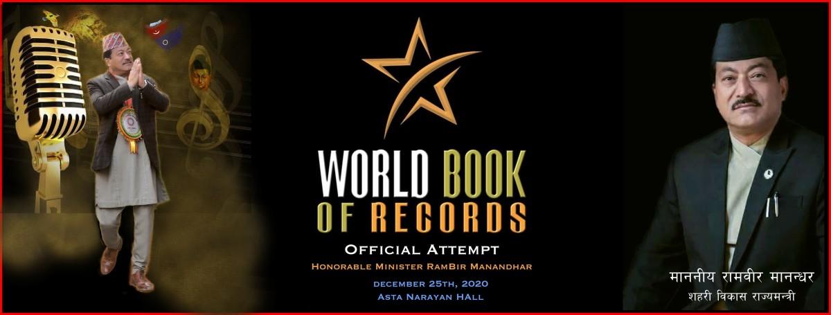 राज्यमन्त्री मानन्धरले एकल गायनमा विश्व रेकर्ड कायम गर्दै