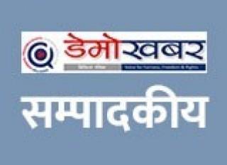 """नेपाल : """"विकासशील मुलुकमा  स्तरोन्नतितर्फ"""""""