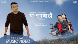 गायक डम्बर नेपाली र दीपक लिम्बूको याःराक्मा हौ सोल्टिनी ज्यू सार्वजनिक (भिडियो सहित)