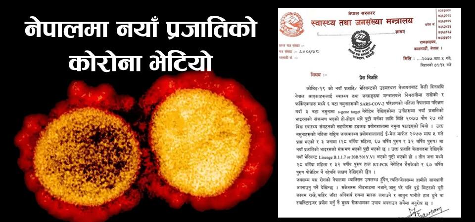 """नेपालमा  काेराेना  : """" नयाँ प्रजातिको भाइरसको संक्रमण पुष्टि '"""