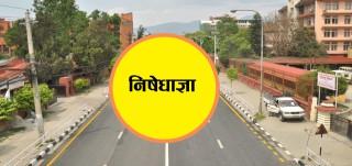 निषेधाज्ञा  :   'देशका १७ जिल्लामा असार ७ सम्म   जारी'