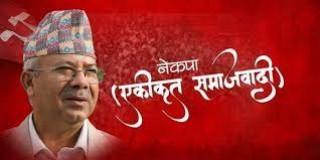 नेकपा एकीकृत समाजवादी निर्णय प्रदेश २: 'सरकारमा सहभागी हुने